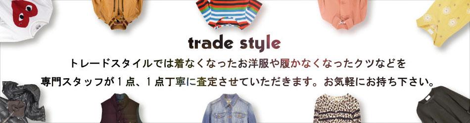 trade-style-HP中間画像web