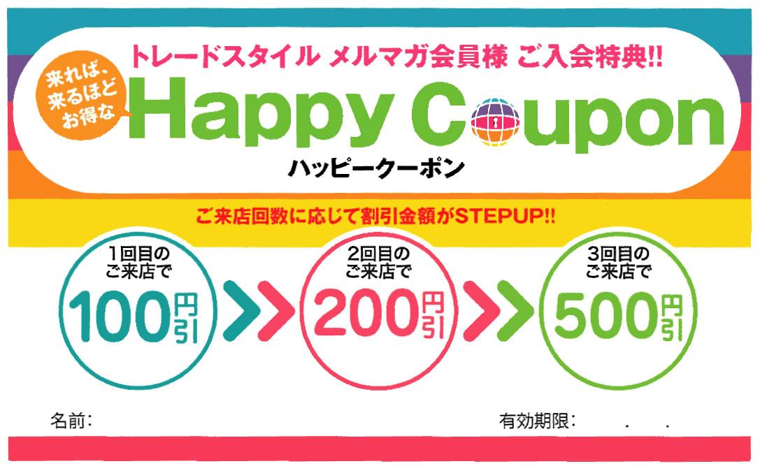 ハッピークーポンweb-2
