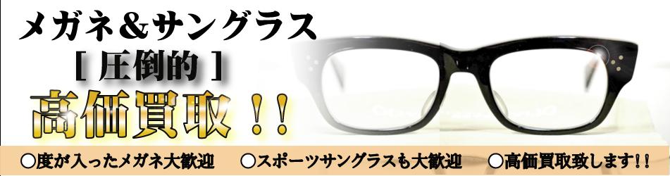 眼鏡 メガネ 買取り