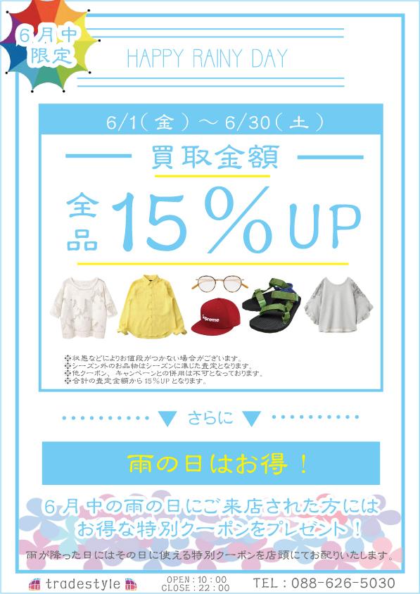 【6月中限定】買取金額 全品15%UP!! + 雨の日はお得ッ!!