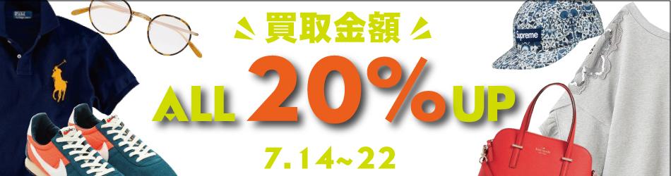 買取 20%UP