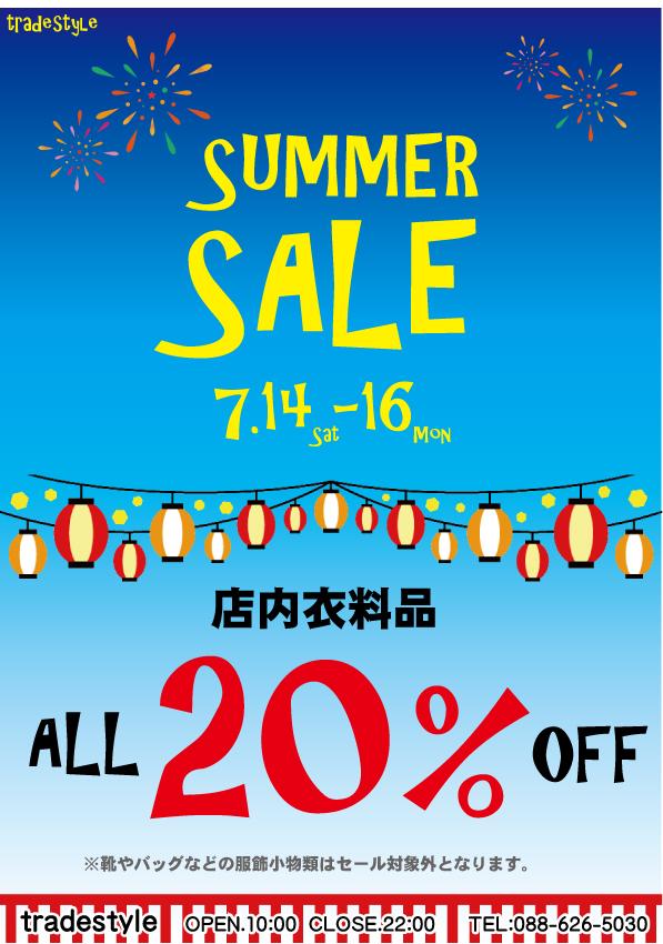 【7/14・15・16】3連休限定!サマーセール!衣料品20%OFF!