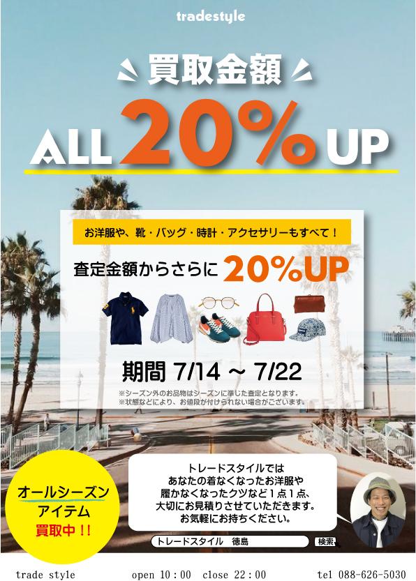 【7/14~22】買取金額 全品20%UP!