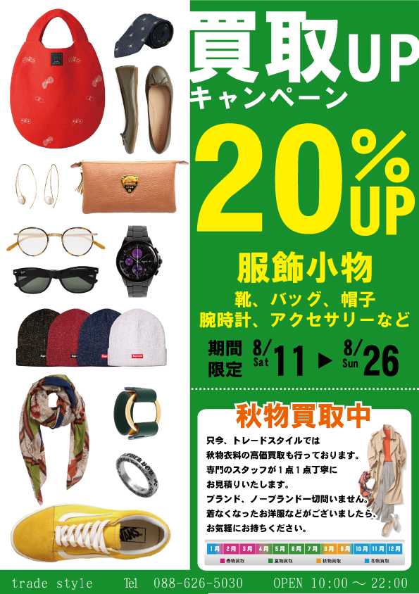 【8/11~8/26】買取UPキャンペーン!服飾小物20%UP!