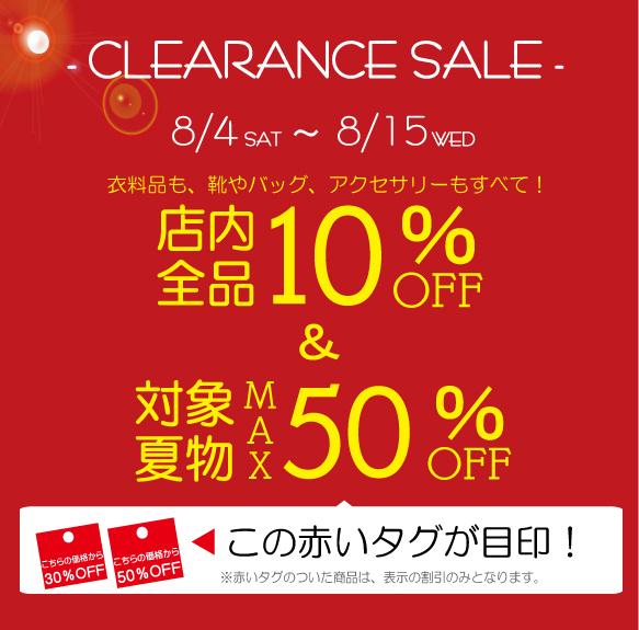 【8/4~15】夏物クリアランスセール! 対象商品MAX50%OFF!& 店内全品10%OFF!