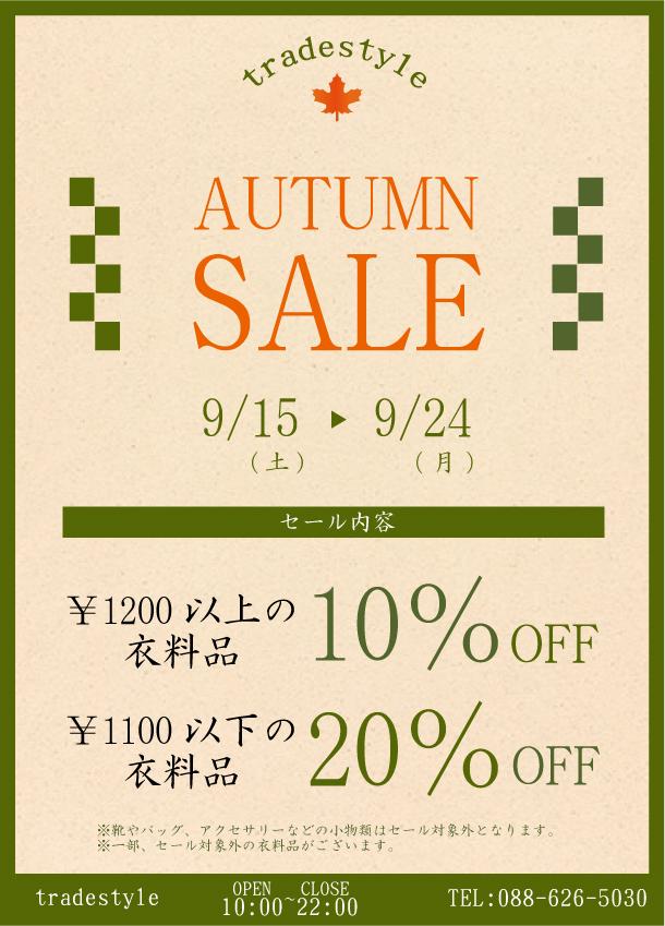 【9/15~9/24】-AUTUMN SALE-  衣料品が最大20%OFF!
