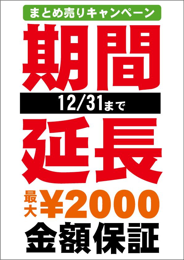 【11/23~12/31】期間延長!まとめて売るだけで、最大2000円プレゼント!
