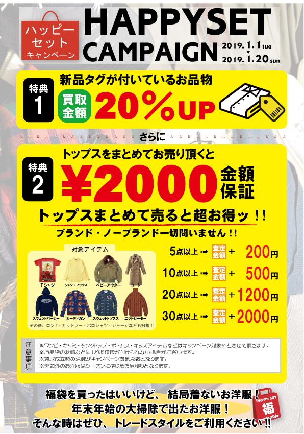 【1/1~1/20】ハッピーセット買取キャンペーン! タグ付きのお品物が20%UP!+まとめて売ると最大2000円プレゼント!