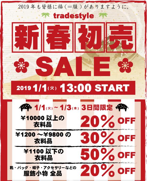 【一番安い3日間!】☆新春初売セール☆ MAX50%OFF! 【1/1 13:00START】