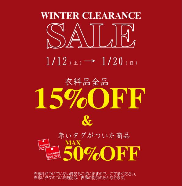 【1/12~20】冬のクリアランスセール!衣料品全品15%OFF!&対象商品50%OFF!