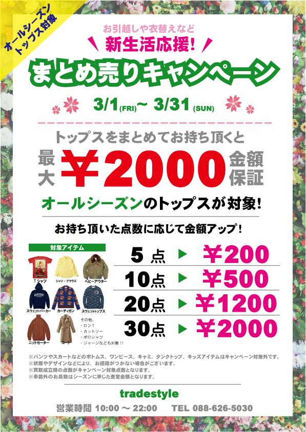 【3/1~3/31】まとめて売るとお得ッ!最大2000円プレゼント!