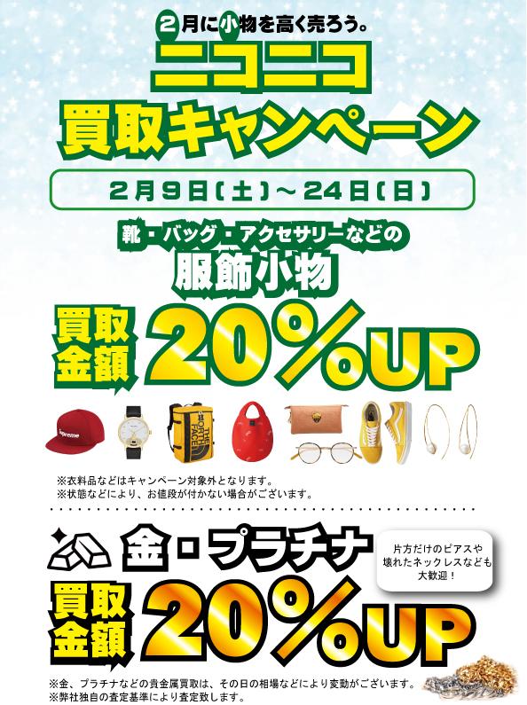 【2/9~2/24】靴やバッグなどの小物類・金、プラチナなどの貴金属類 買取20%UP!!