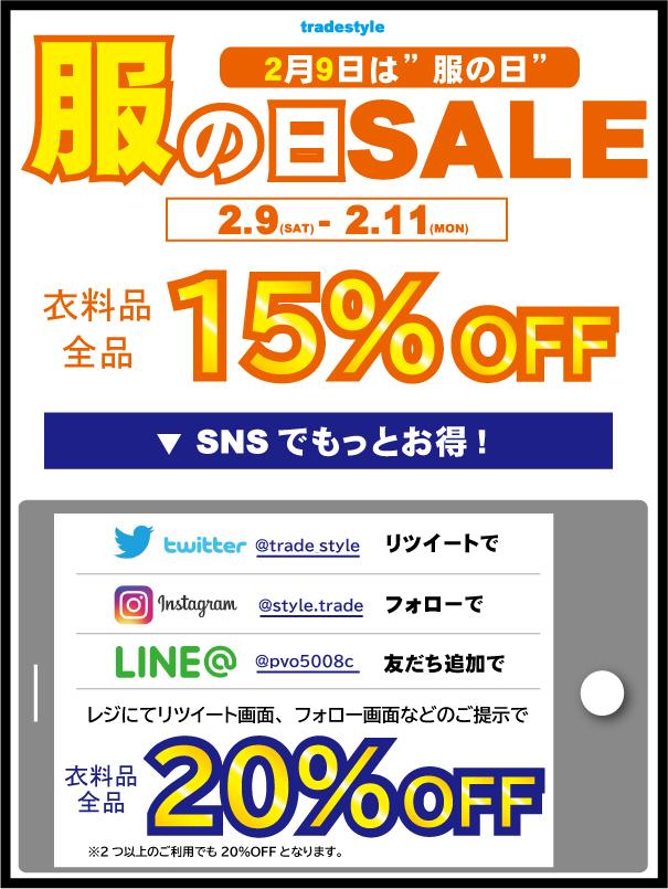 """【2/9~2/11】""""服の日""""SALE! 衣料品全品15%OFF! SNSのご利用で衣料品全品20%OFF!"""