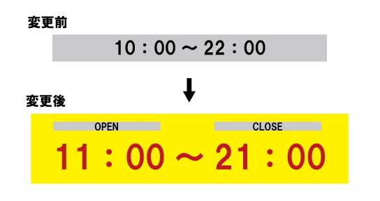 【営業時間変更のお知らせ】2019年5月1日より、営業時間が変更となります。