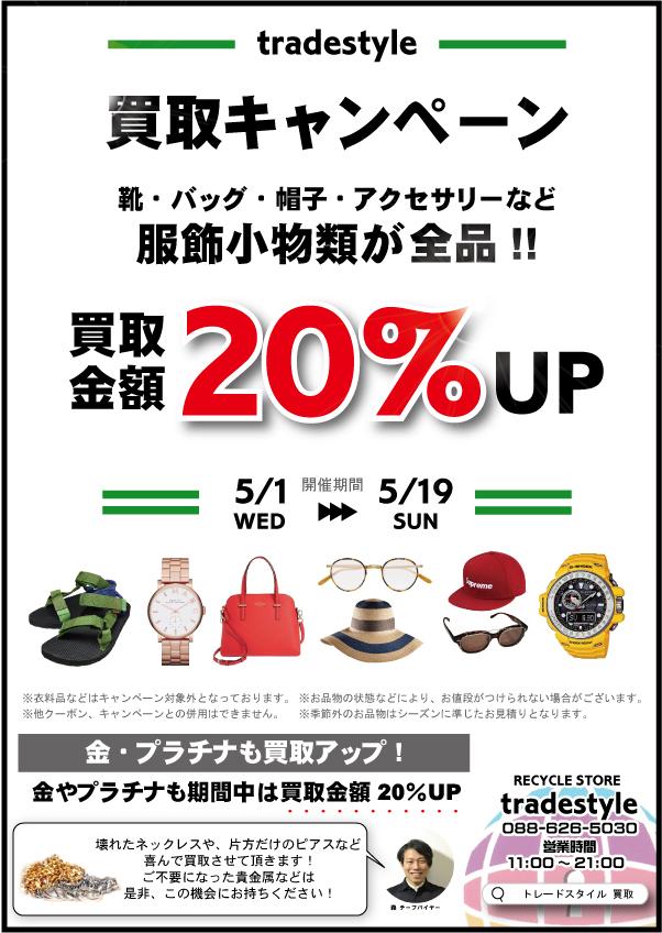 【5/1~5/19】小物類 買取20%UP!靴やバッグ、アクセサリー、金・プラチナなど!
