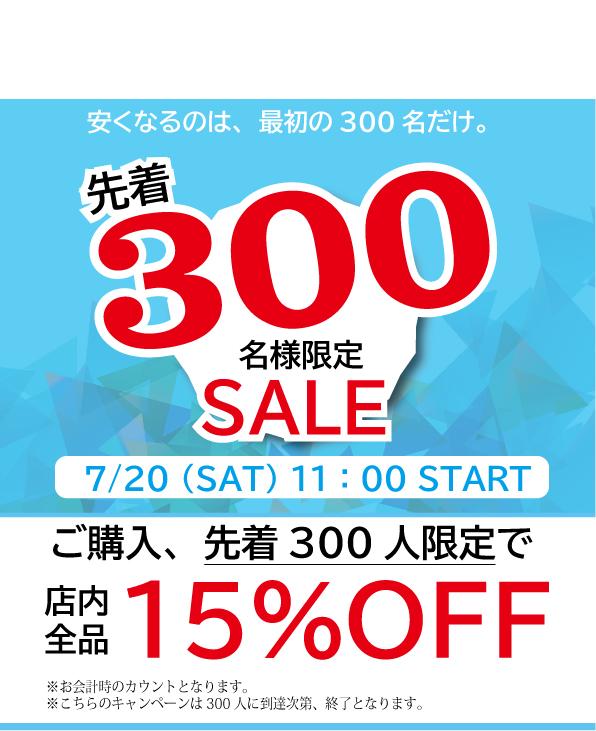 【7/20(土) 11:00 START!】先着300名様限定セール! 店内全品15%OFF!
