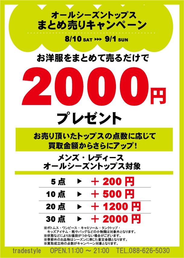 【8/10~9/1】まとめて売るとお得!最大2000円プレゼント!