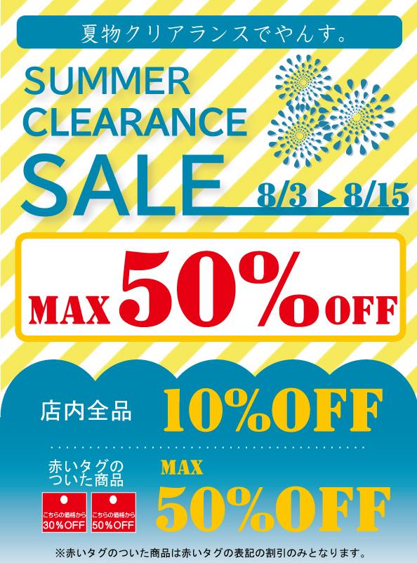 【8/3~8/15】対象夏物MAX50%OFF & 店内全品10%OFF!夏物クリアランスセール!