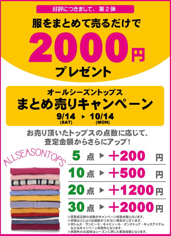 【9/14~10/14】好評につき第2弾!トップスをまとめて売って2000円プレゼント!