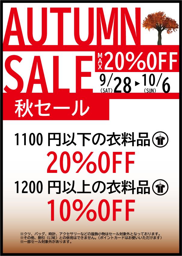 【9/28~10/6】秋セール!店内衣料品が最大20%OFF!