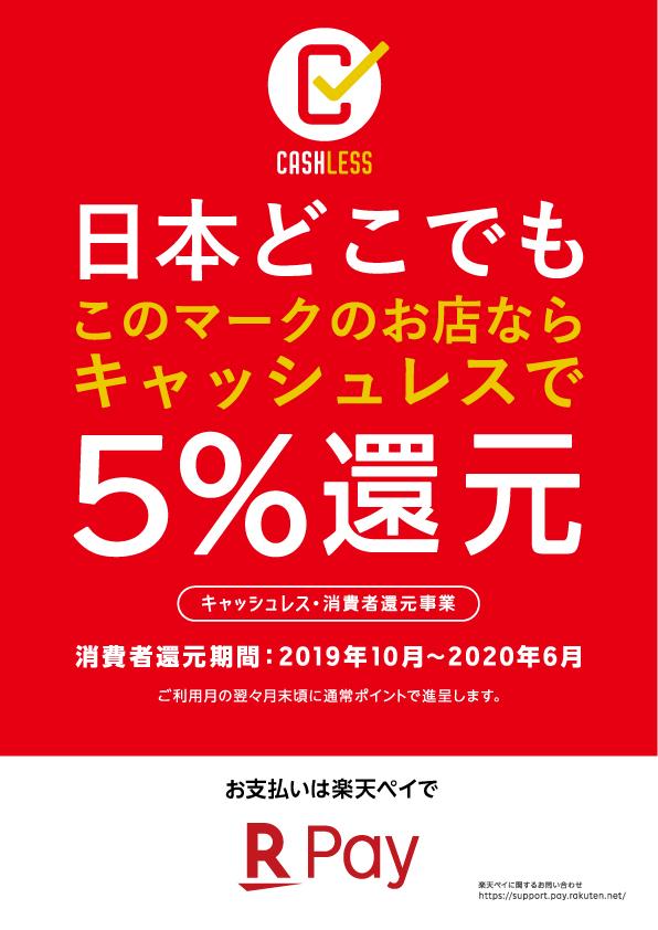 《キャッシュレス・消費者還元》キャッシュレスで 5% 還元!