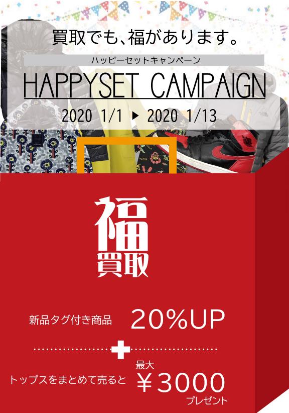 【1/1~1/13】ハッピーセット買取キャンペーン!新品タグ付き20%UP+まとめて売って3000円!