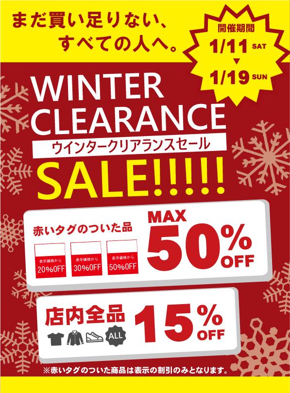 【1/11~1/19】店内商品すべて安くなる!クリアランスセール  対象商品最大50%OFF & 全品15%OFF