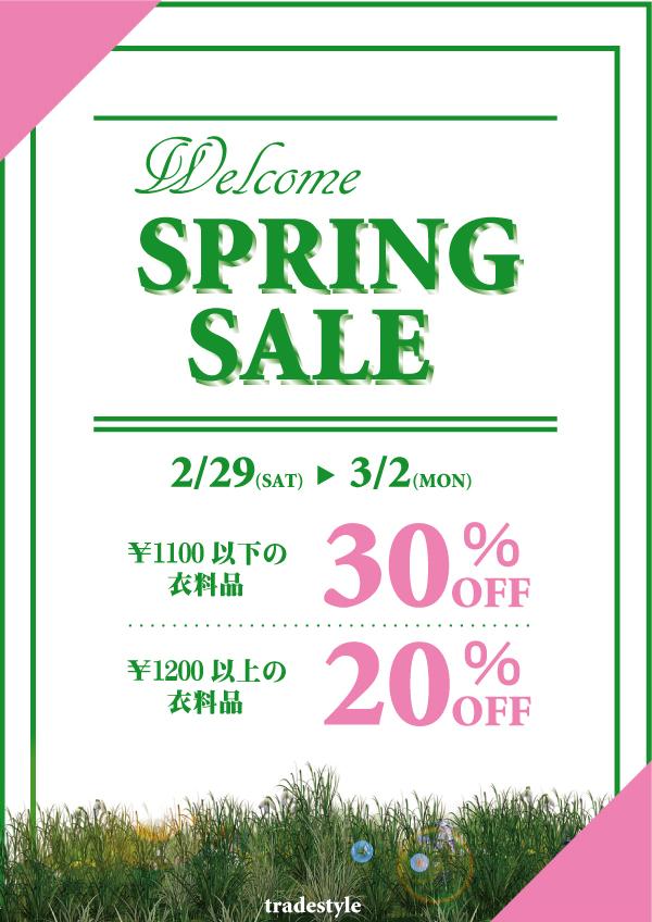 【2/29~3/2】春セール!MAX30%OFF!