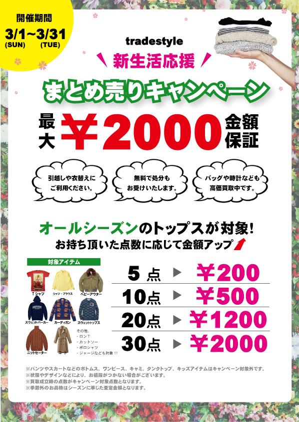 【3/1~3/31】新生活応援!トップスをまとめて売ると2000円プレゼント!?