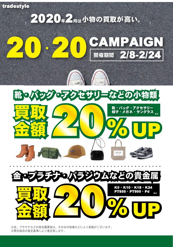 【2/8~2/24】小物類 買取20%UP! 靴やバッグ、アクセサリーなどの小物類&金・プラチナ製品など!