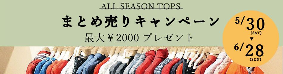 まとめ売り202005