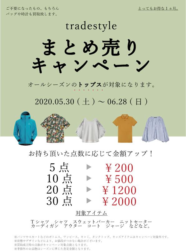【5/30~6/28】まとめ売りキャンペーン トップスをまとめて売ると2000円プレゼント