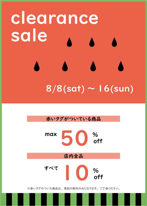 【8/8~8/16】夏物クリアランスセール MAX50%OFF