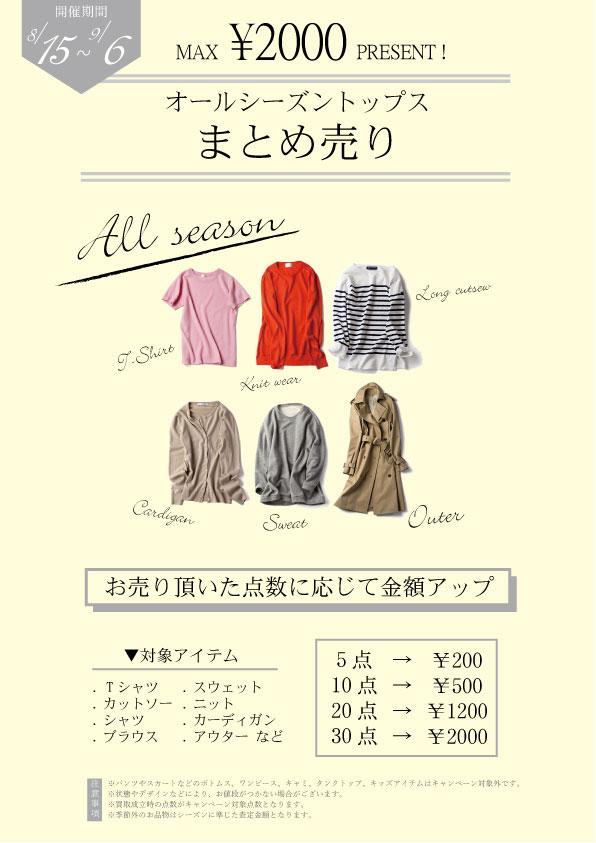 【8/15~9/6】トップスをまとめて売って、最大2000円!