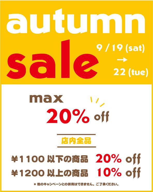 "<span class=""title"">【9/19~9/22】AUTUMN SALE – 店内全品が対象 MAX20%OFF –</span>"