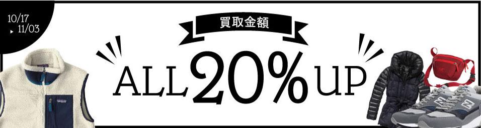 買取 20%
