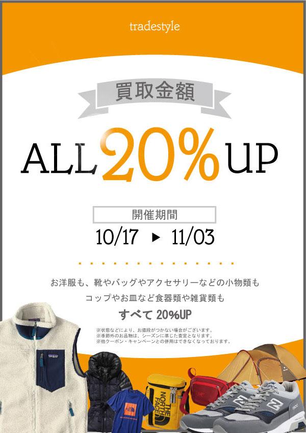 "<span class=""title"">【10/17~11/3】買取金額 全品20%UP !!</span>"