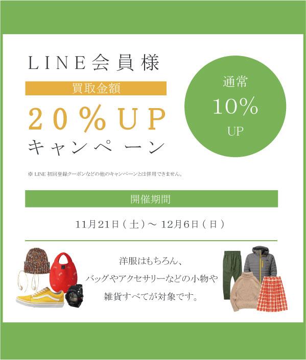 "<span class=""title"">【11/21~12/6】LINEお友だち 買取金額 20%UP! (通常 買取金額10%UP!)</span>"