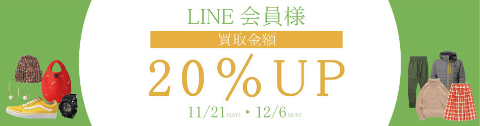 LINE 20%UP