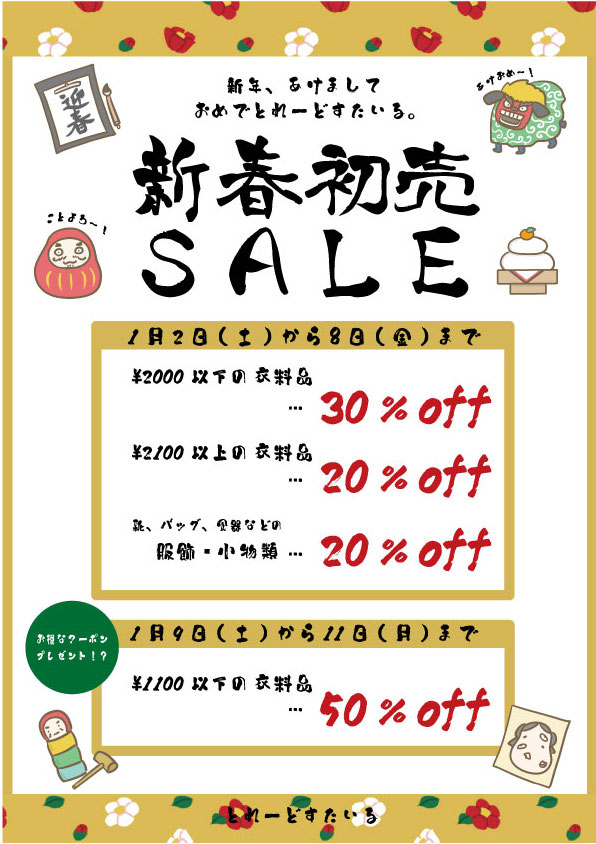 "<span class=""title"">【1/2~1/11】2021 初売セール 【MAX50%OFF】</span>"