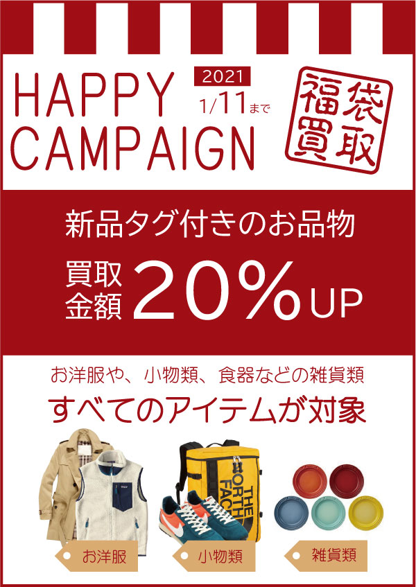 "<span class=""title"">【12/26~1/11】新品タグ付きのお品物は買取20%UP!!</span>"