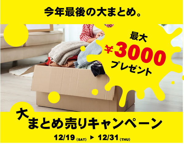 "<span class=""title"">【12/19~1/11】まとめて売ると 最大3000円プレゼント!</span>"