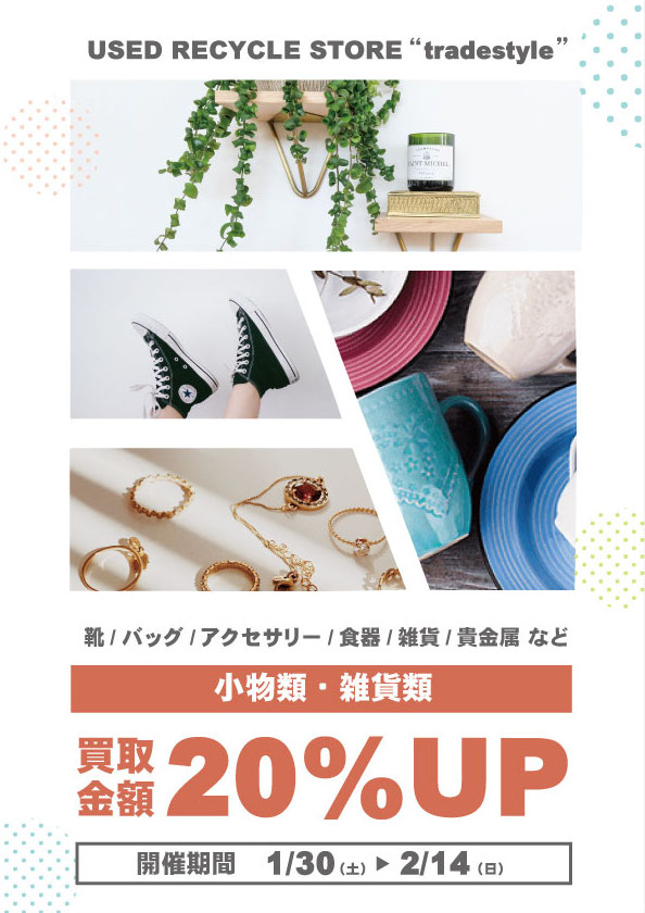 "<span class=""title"">【1/30~2/14】食器も雑貨も靴もバッグも! 雑貨類・小物類 買取20%UP!!</span>"