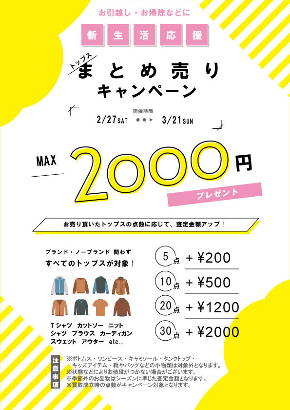 "<span class=""title"">【2/27~3/21】まとめて売ると最大2000円!! お引越しや、新生活に!</span>"
