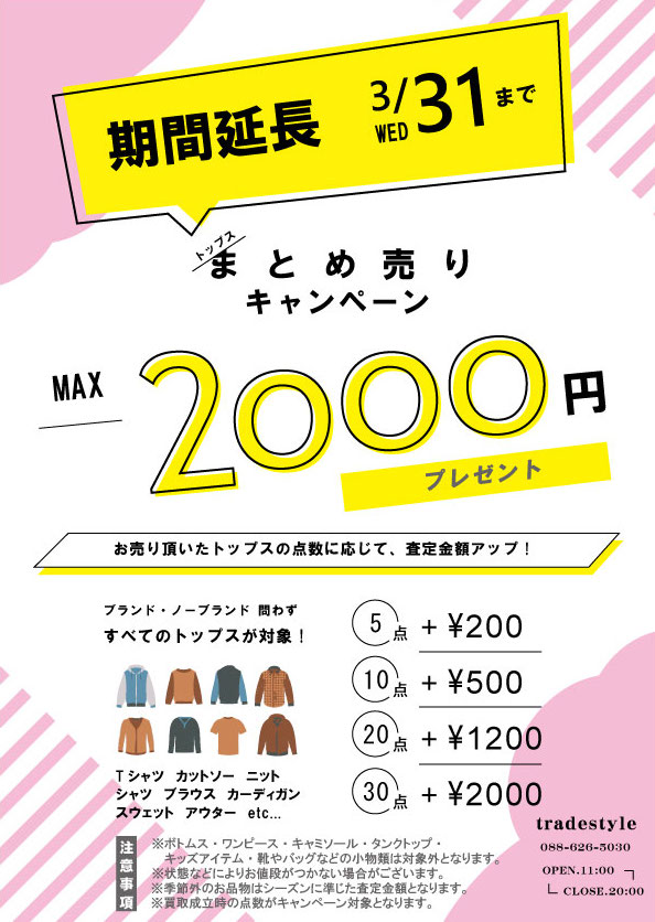 "<span class=""title"">【期間延長 ~3/31】まとめて売ると最大2000円!! お引越しや、新生活に!</span>"