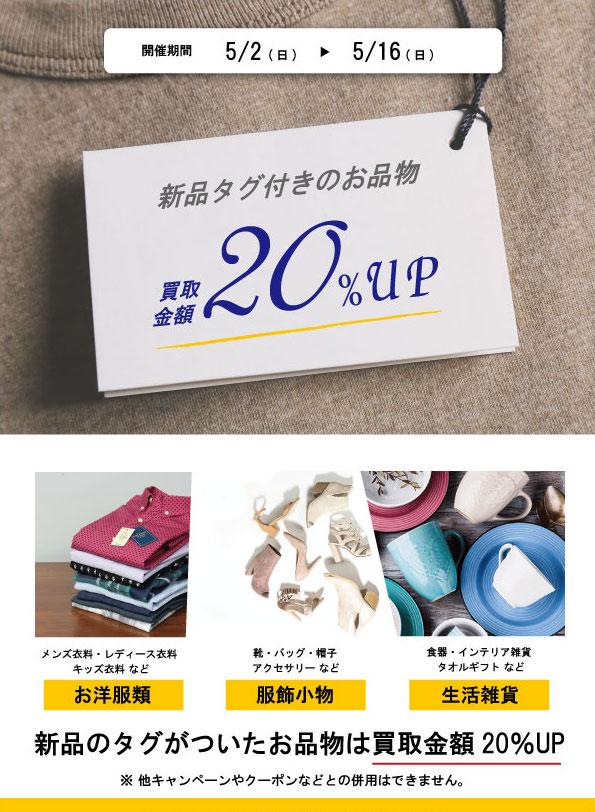 "<span class=""title"">【5/2~5/16】新品タグがついたお品物 買取金額20% UP!!</span>"