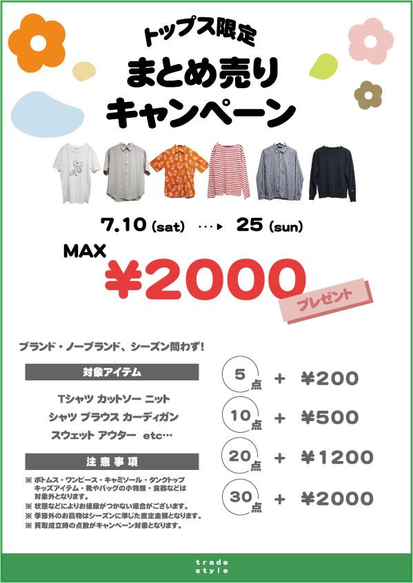 """<span class=""""title"""">期間延長【~8/9】服をまとめて売って2000円GET!まとめ売りキャンペーン</span>"""