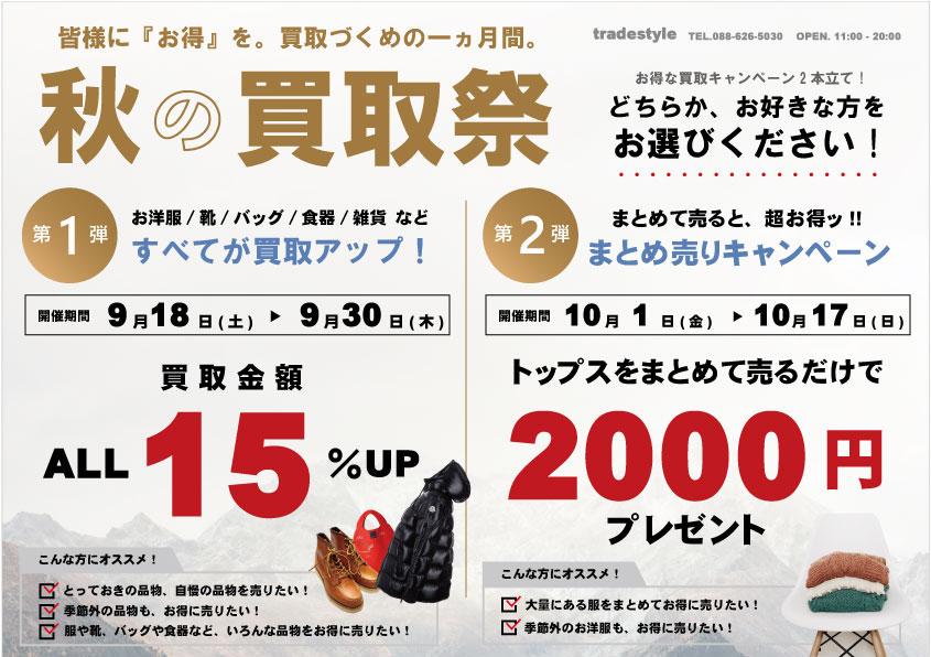 "<span class=""title"">【秋の買取祭】買取金額 全品 15 %UP !! & まとめ売りキャンペーン</span>"