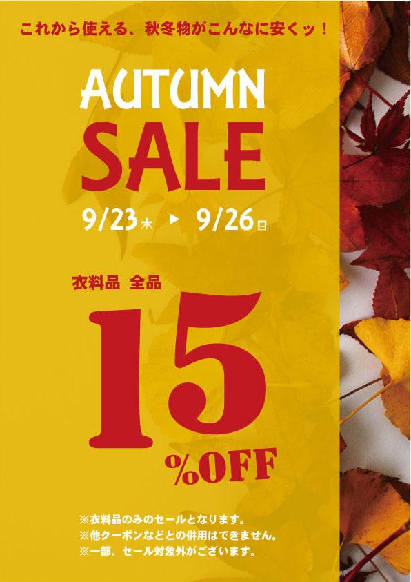 "<span class=""title"">【9/23~9/26】秋セール 店内の衣料品が 15% OFF !!</span>"